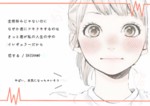 恋する / SHISHAMOの画像(プリ画像)