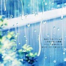 雨唄の画像(両思い/両想い/片思い/片想いに関連した画像)