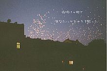夜明けの街でサヨナラをの画像(両思い/両想い/片思い/片想いに関連した画像)