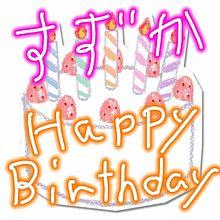 すずかHappy Birthday!