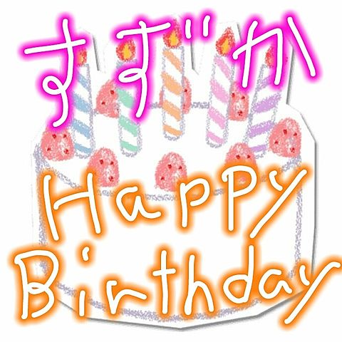 すずかHappy Birthday!の画像(プリ画像)
