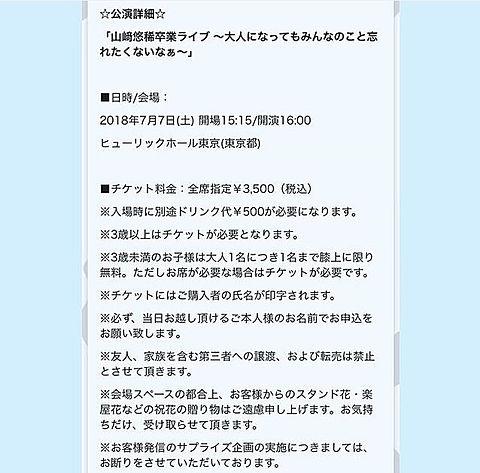 🍼山崎悠稀 Instagram😢💚の画像(プリ画像)