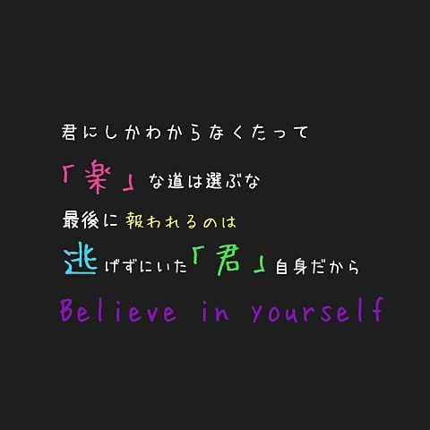Believe in yourselfの画像(プリ画像)