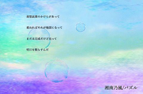 湘南乃風/パズルの画像(プリ画像)