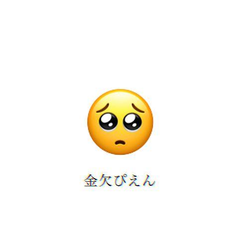 ぴえんの画像(プリ画像)