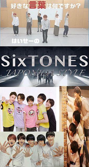 SexyZone&SixTONES ホーム画の画像(プリ画像)