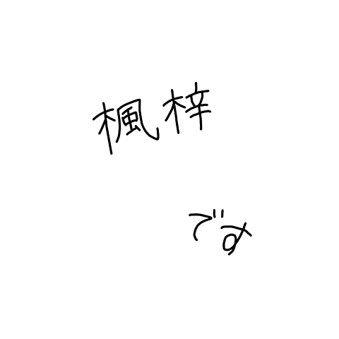 🌸の画像(プリ画像)