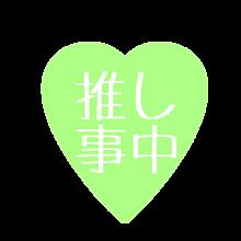 【推し事中】スタンプ風【黄緑】の画像(黄緑に関連した画像)