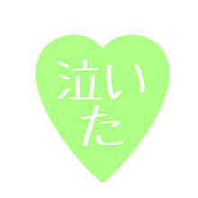 【泣いた】スタンプ風【黄緑】の画像(黄緑に関連した画像)
