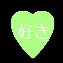 【好き】スタンプ風【黄緑】の画像(黄緑に関連した画像)