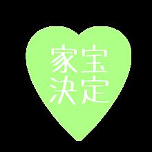 【家宝決定】スタンプ風【黄緑】の画像(黄緑に関連した画像)