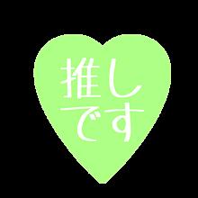 【推しです】スタンプ風【黄緑】の画像(黄緑に関連した画像)