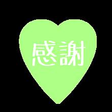 【感謝】スタンプ風【黄緑】の画像(黄緑に関連した画像)
