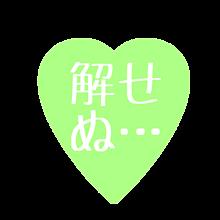 【解せぬ…】スタンプ風【黄緑】の画像(黄緑に関連した画像)