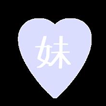 【妹】スタンプ風【紫】の画像(ラベンダーに関連した画像)