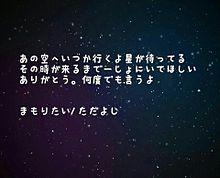 まもりたい/大倉忠義 プリ画像