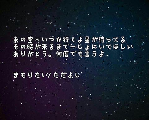 まもりたい/大倉忠義の画像 プリ画像