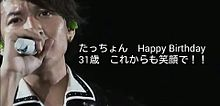忠くん♡Happy Birthday!! プリ画像