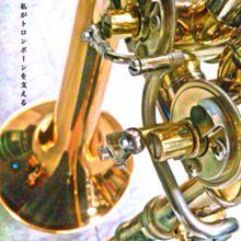 とろんぼーーんの画像(金管楽器に関連した画像)