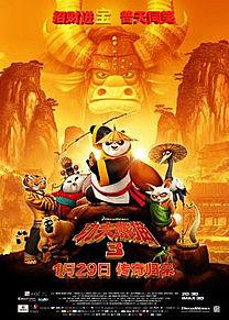 Kung Fu Pandaの画像(MOVIEに関連した画像)