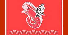 かっぱえびせんの画像(かっぱに関連した画像)