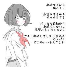 no titleの画像(高望みに関連した画像)