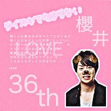 翔くん おめでとう ♥の画像(0125に関連した画像)