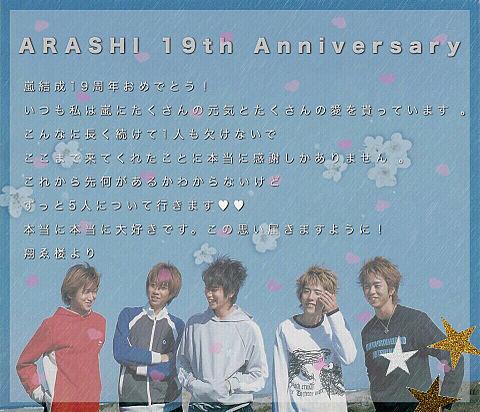 !Anniversary 19th!の画像(プリ画像)