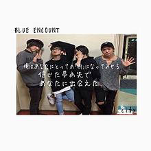 BLUE ENCOUNT 歌詞画の画像(blue encount歌詞に関連した画像)