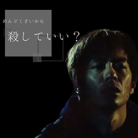 ひめあの~る 森田剛の画像(プリ画像)