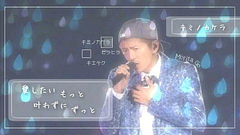 キミノカケラ 森田剛の画像(プリ画像)