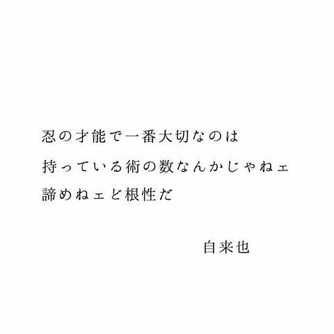 NARUTO名言の画像(プリ画像)