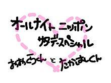 オールナイトニッポンの画像(#高橋ゆうに関連した画像)