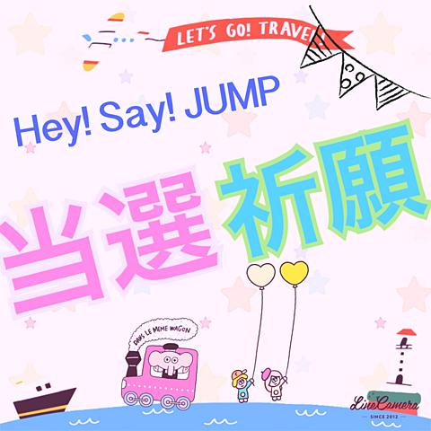 Hey! Say! JUMPツアー当選祈願!!の画像(プリ画像)