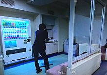 ON 異常犯罪捜査官の画像(東海林先輩に関連した画像)