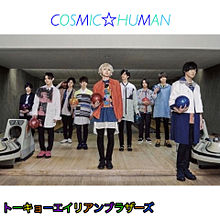 COSMIC☆HUMANの画像(Hey!Say!7に関連した画像)