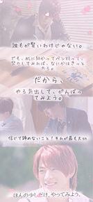 永瀬廉×平野紫耀 ロック画面 勉強 プリ画像