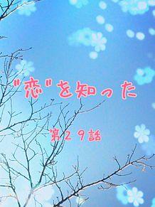 """""""恋""""を知ったの画像(ライトノベルに関連した画像)"""