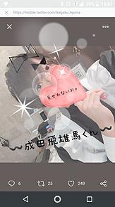 〰️成田飛雄馬くん〰️の画像(成田に関連した画像)