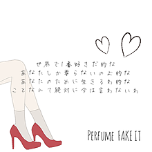 Perfume FAKE ITの画像(プリ画像)