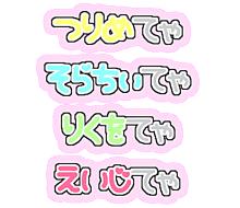 プリクラ 文字 素材の画像(youtuber プリクラに関連した画像)