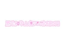 大塚愛 量産型 プリクラ文字 背景透過の画像(大塚愛に関連した画像)