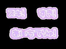 背景透過 素材 量産型 プリクラ文字の画像(隠しきれないをたくに関連した画像)