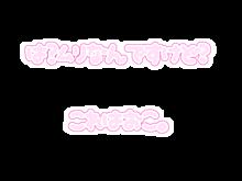 背景透過 素材 量産型 プリクラ文字の画像(隠しきれないリスナーに関連した画像)