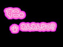 背景透過 素材 量産型 プリクラ文字の画像(ガチ恋に関連した画像)
