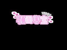 背景透過 素材 量産型 プリクラ文字 9太郎の画像(ガチ恋に関連した画像)