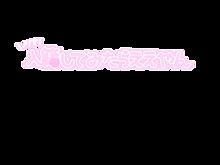 背景透過 素材 量産型 プリクラ文字 ヤバTの画像(ヤバTに関連した画像)
