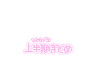 まとめ 量産型 プリクラ文字 背景透過 透過スタンプの画像(まとめに関連した画像)