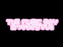 背景透過 THE MUSIC DAY 量産型 プリクラ文字 加工の画像(THE MUSIC DAYに関連した画像)