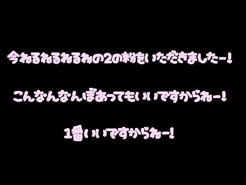 ミルクボーイ 量産型 プリクラ文字 背景透過 素材の画像 プリ画像